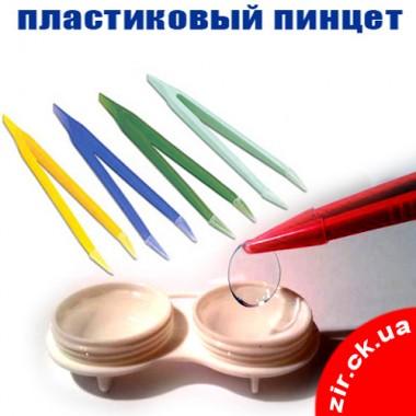 Пинцет для контактных линз
