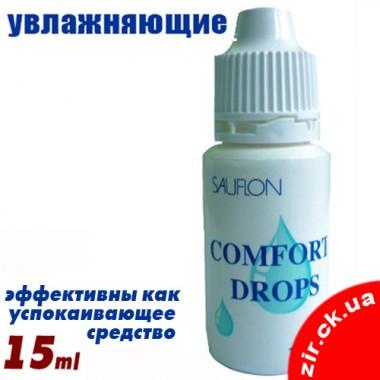 Sauflon Comfort Drops (НЕТ в наличии, альтернатива Avizor Comfort Drops)