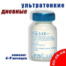 Sauflon Clearlux 42 UV в ОЧЕНЬ МАЛЫХ ОСТАТКАХ