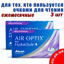 Air Optix plus HydraGlyde Multifocal (3+1 шт., акция)