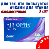 Air Optix Aqua Multifocal (3 шт. + 1 линза в подарок, акция)