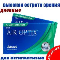 Air Optix for ASTIGMATISM (3 шт. + 1 линза в подарок)