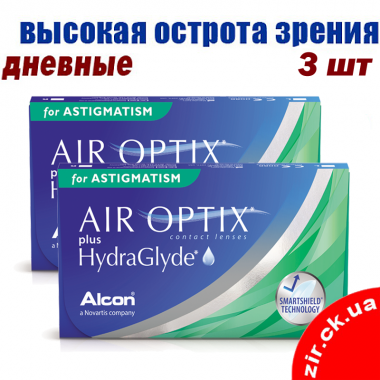 Air Optix plus HydraGlyde for Astigmatism (3+1 шт., акция)