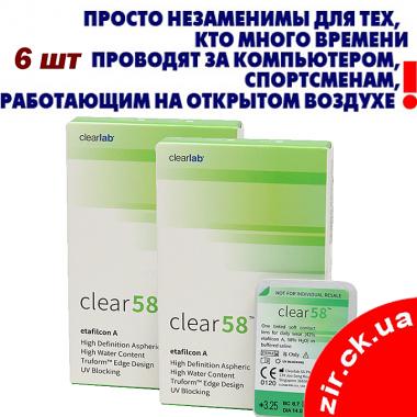 Clear 58 UV (+) (6 шт., акция)