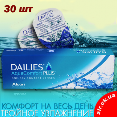 Dailies AquaComfort Plus (30+10 шт., акция)