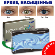 Expressions Colors (они же biomedics colors)