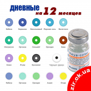 Lileya Color (от 0,00 до -20,00) аналог линз Ultra Flex