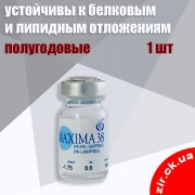 Maxima 38 vial