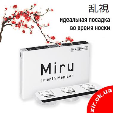 Miru 1 month for Astigmatism (3 шт., акция)