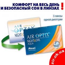 Night & Day Aqua (3 шт. + 1 линза, акция)