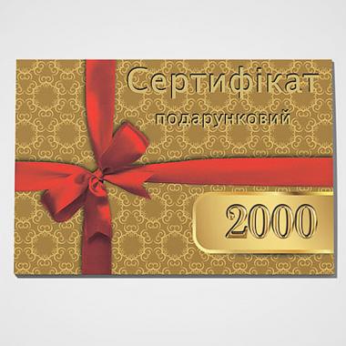 Подарочный сертификат на 2000 грн (1 шт.)